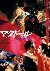MATADOR - Japanese Poster
